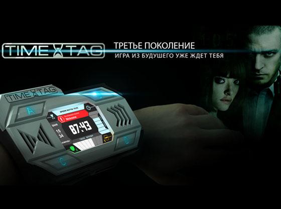Третье поколение игры Тimetag - анонс революционной новинки