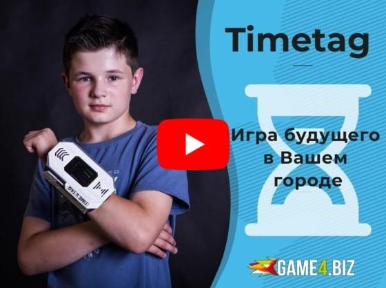 TIMETAG 3.0 : Революция в мире активных игр!