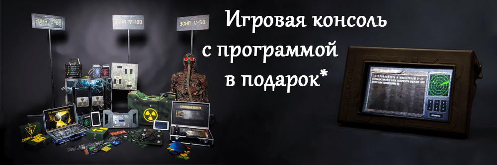 Спецпредложение Квест Сталкер с игровой консолью на андроиде