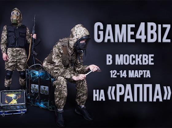 Game4Biz на РАППА 2020!